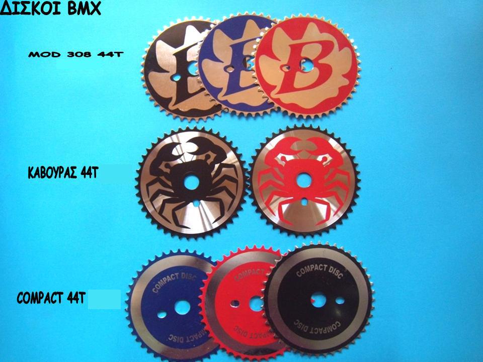 ΔΙΣΚΟΣ  BMX COMPACT (44T)
