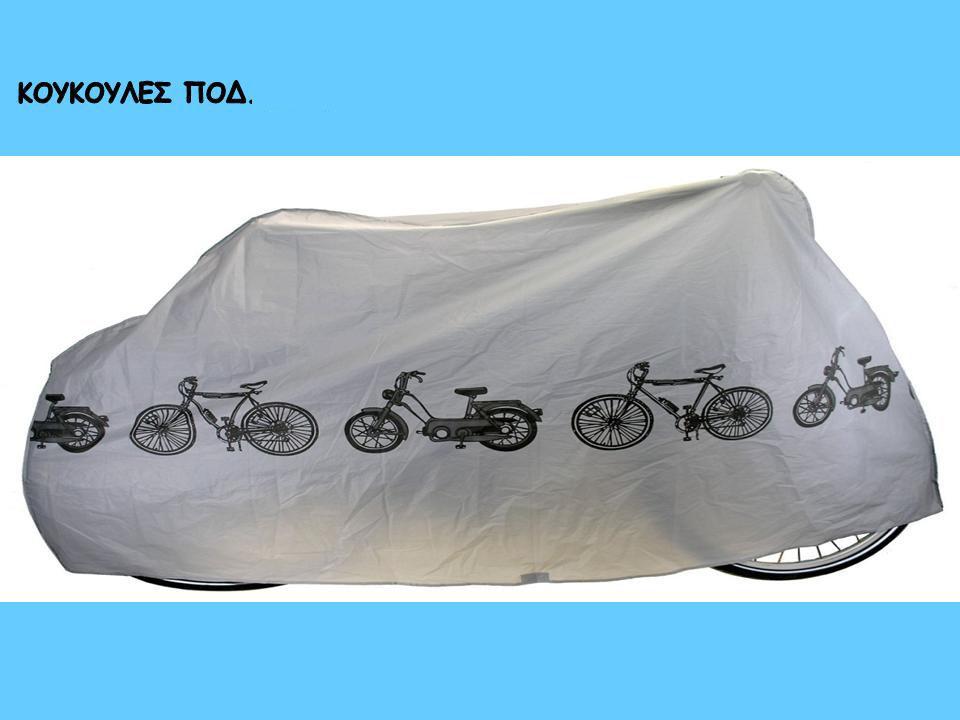 Κουκούλες Ποδηλάτου