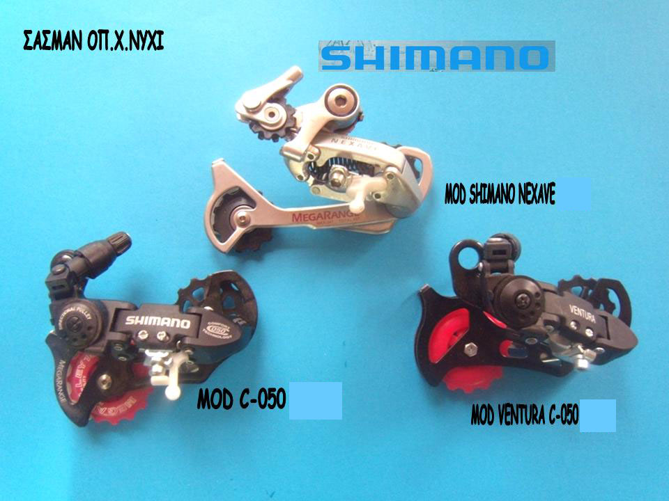 ΣΑΣΜΑΝ        SHIMANO C-050 ΟΠ.ΜΕ ΝΥΧΙ